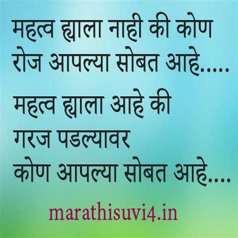 watsapp new life suvichar whatsapp status need marathi suvichar