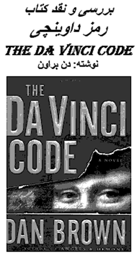 the da vinci code book report book report on the da vinci code