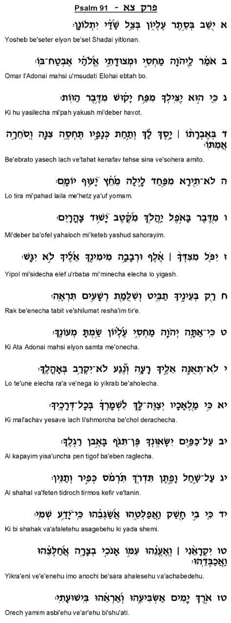 Eliasib El Manabita Guayaco: SALMO 91 EN HEBREO, CONTRA LA