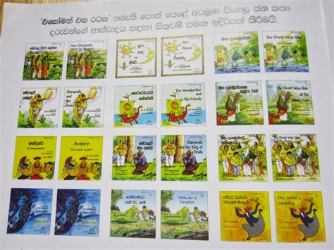 story books with pictures pdf uplift lives sinhala story books for children ස හල ළම
