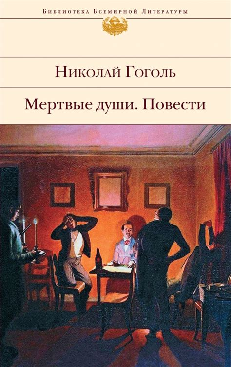 dead souls everymans library 1857152808 dead souls short stories gogol n product sku b 34783