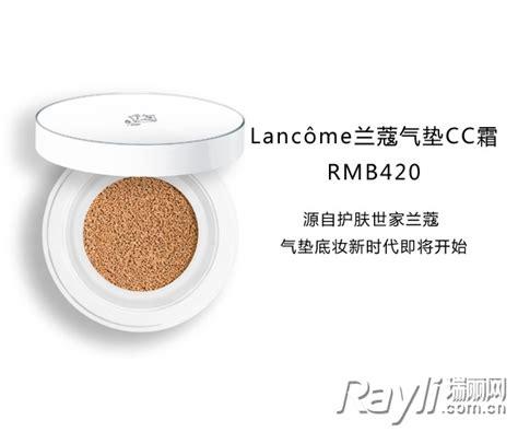 Lancome Cc 兰蔻气垫cc霜 图片 价格 包邮 视频 淘宝助理