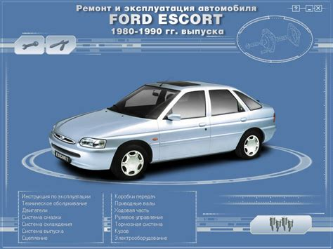 accident recorder 1997 ford escort navigation system форд эскорт 1 4 руководство по ремонту руководства инструкции бланки