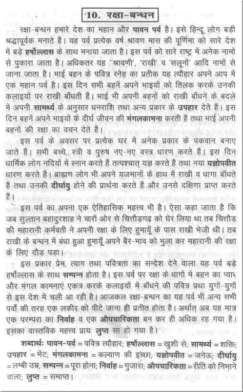 Essay On Raksha Bandhan sle essay on the raksha bandhan in