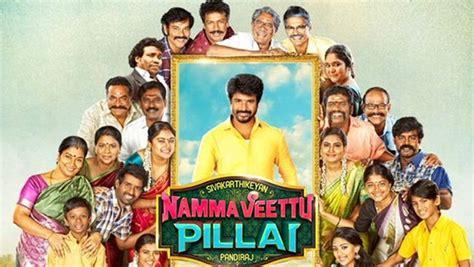 Namma Veetu Pillai Movie Songs Download Masstamilan.com