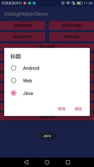 layoutinflater in android kotlin android之ui 打造12种dialog对话框 kotlin中国