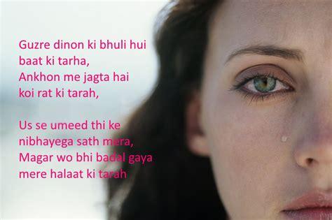 Crying Love Shayari | breakup wallpaper hd photos new images sad boys and girls