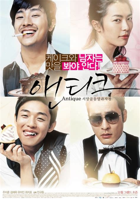 korean biography movie antique bakery the korean movie a real life yaoi