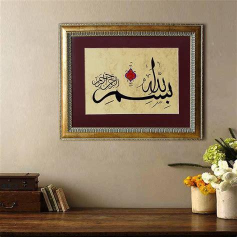 islamic home decor fresh islamic bismillah muslim art 25 best ideas about islamic pictures on pinterest