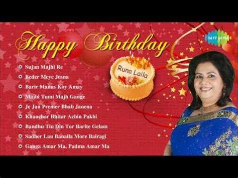 download happy birthday audio song mp3 download happy birthday runa laila sujan majhi re bengali