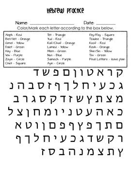 Hebrew Alphabet Worksheets For by 7 Best Images Of Worksheets Of A Synagogue