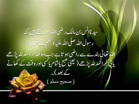 Sms Muslim send islamic free urdu sms poetry