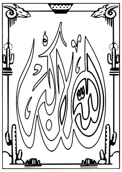 islamic calligraphy coloring pages allah almighty islamic calligraphy coloring pages