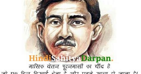 biography of premchand in hindi म श प र मच द क अनम ल व च र व कथन munshi premchand