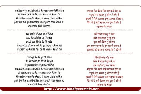 best part interlude lyrics lyrics video of song mahataab teraa cheharaa