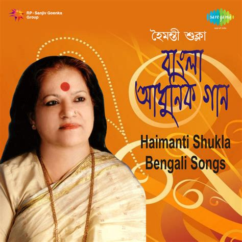 by bangla mp3 song download bdalbumcom haimanti shukla bengali songs songs download haimanti