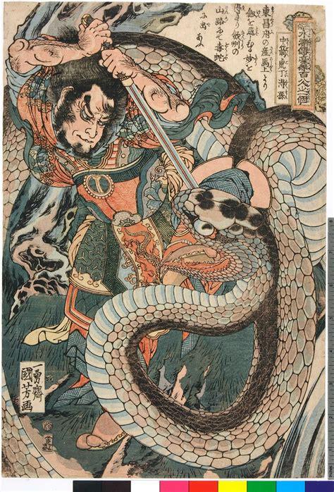 歌川国芳 通俗水滸伝豪傑百八人之一個 立命館大学 浮世絵検索