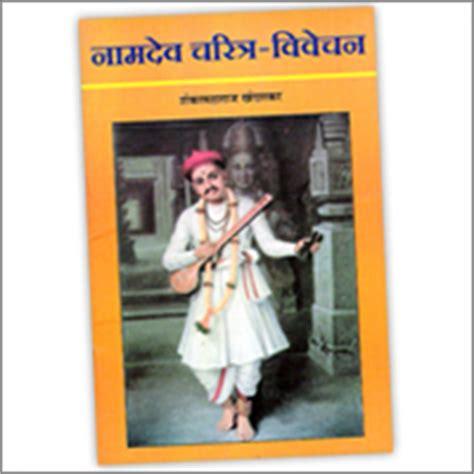 sant namdev biography in english shankar maharaj khandarkar