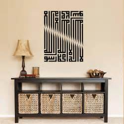Arabic Home Decor sticker home decor muslim pattern mural art allah arabic quotes home
