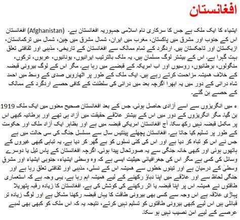 Afghanistan War Essay by Afghanistan History In Urdu Afghanistan Taliban Soviet War In Afghanistan Facts Complete