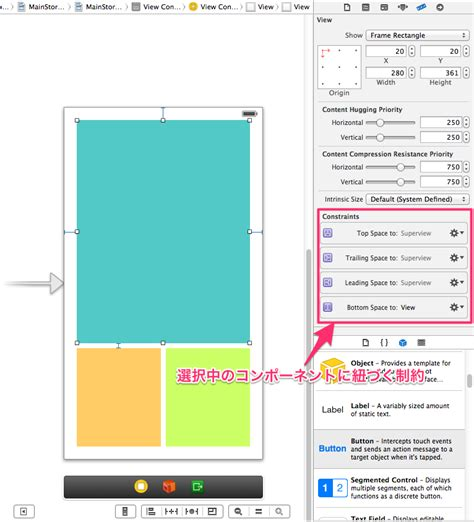 xcode layout builder ios 7 xcode 5 で始める auto layout 入門 2 interface builder
