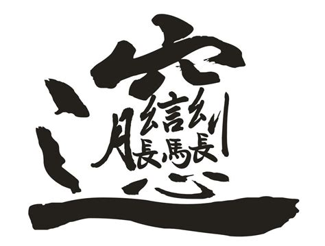 chinese character biang the best of tcb at 1 000 news lessons the chairman s bao