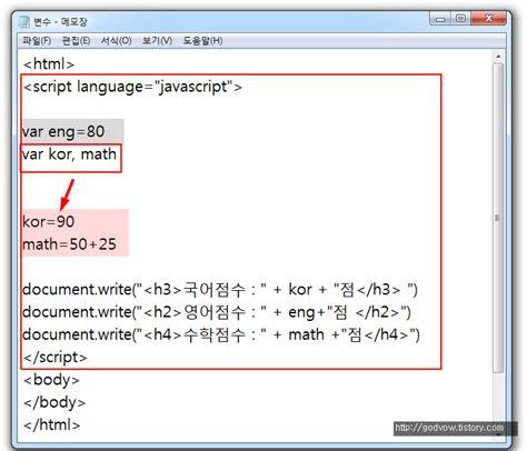 Var Pattern Javascript | javascript 변수 variable