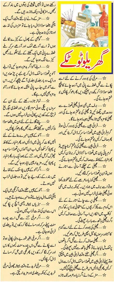 Similiar totkay zubaida aapa ky keywords urdu totkay zubaida tariq recipes zubaida tariq totkay ccuart Image collections