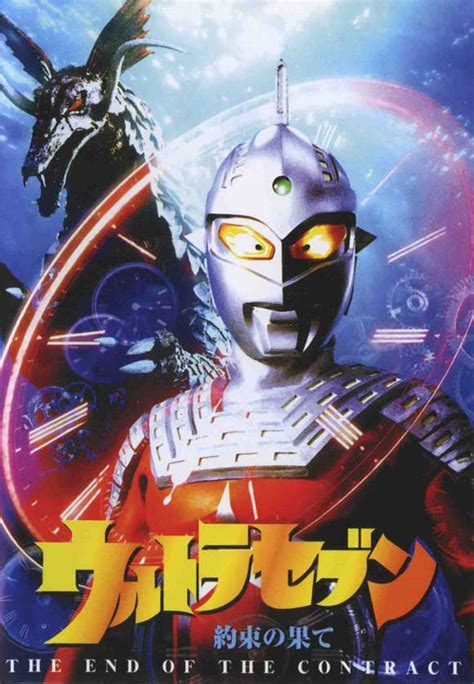 film ultraman ultra ultra seven movie posters from movie poster shop