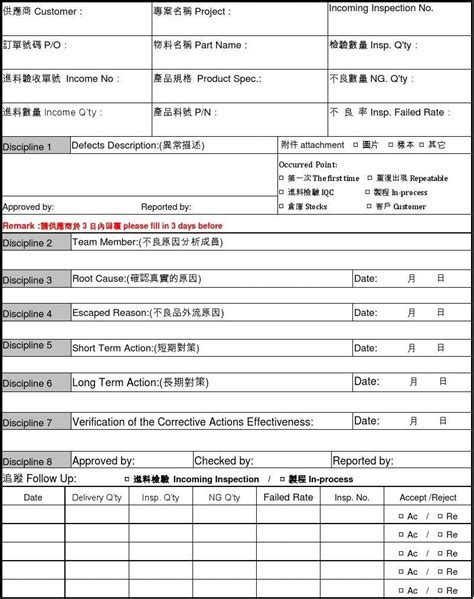 8d report 格式 文档之家