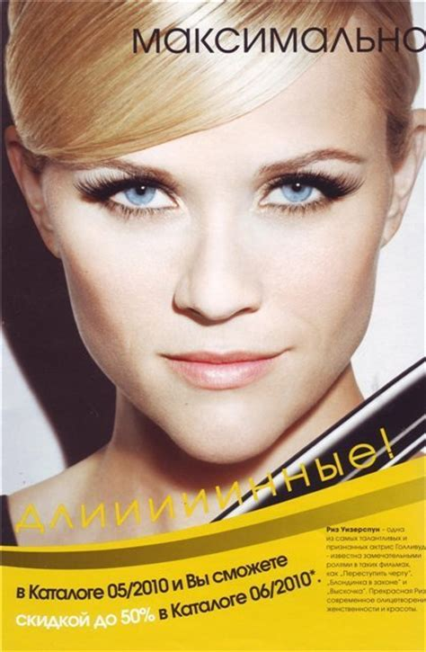 Reese Witherspoon Is An Avon by Reese For Quot Avon Quot Reese Witherspoon Photo 12707687 Fanpop