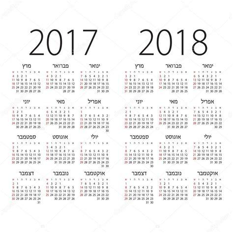 Calendario Judaico 2018 2017 2018 년 히브리어 벡터 캘린더 스톡 벡터 169 Tanjasmirnova 122077756