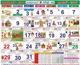 2018 Tamil Calendar Tamil Panchangam Calendar 2017 Rahu Kalam And Yama Gandam