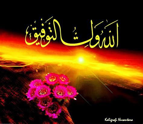 asmaul husna yusuf mansur mp3 free download wallpaper kaligrafi asmaul husna paling bagus ceramah