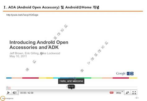 android open accessory kabook의 smart iptv smart phone smart tv iptv 이야기 android open accessory aoa adk 개요 1
