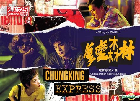 soundtrack film quickie express yesasia chungking express original motion picture