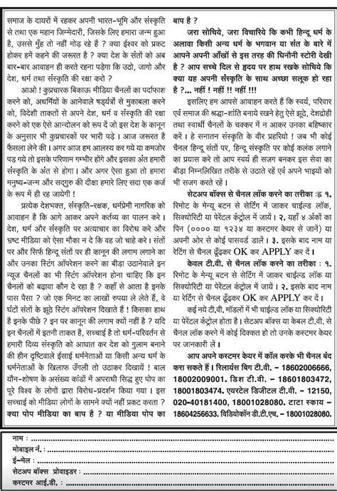 Sanrakshan Essay In by Paryavaran Suraksha Essay Deaththesis X Fc2