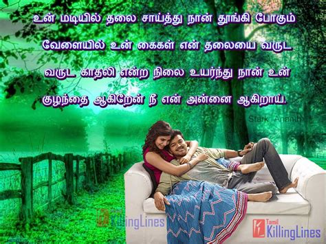 i love you in tamil 115 love quotes and cute kathal kavithaigal images tamil
