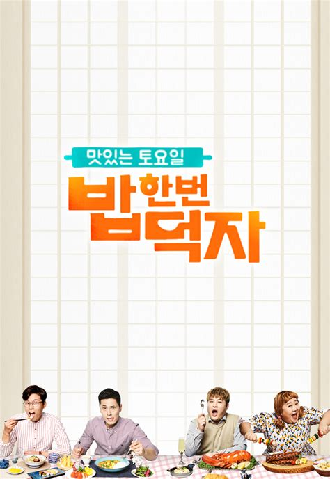 lets eat out let s eat out this saturday eng sub 2017 korean drama let s eat out this