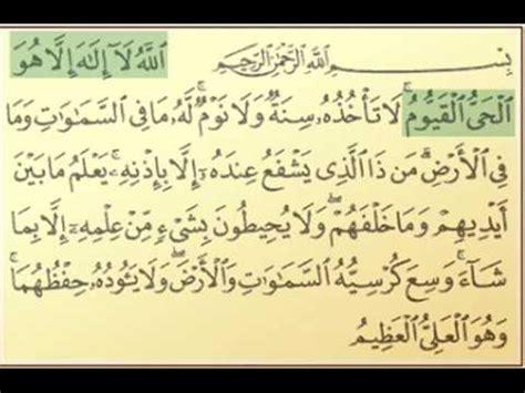 free download mp3 alquran ayat kursi ayat al kursi ayatul kursi learn step by step very ea