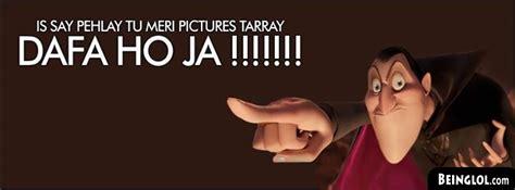 Funny Memes In Urdu - words facebook covers facebook profile covers