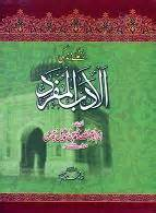 Al Adab Al Mufrad By Islamic Book hadith urdu madani propagation book shop