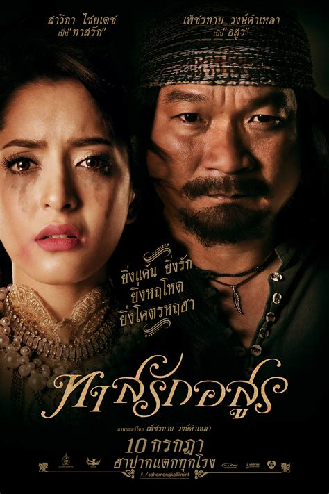 film thailand tersedih 2014 ด หน งออนไลน master หน งใหม