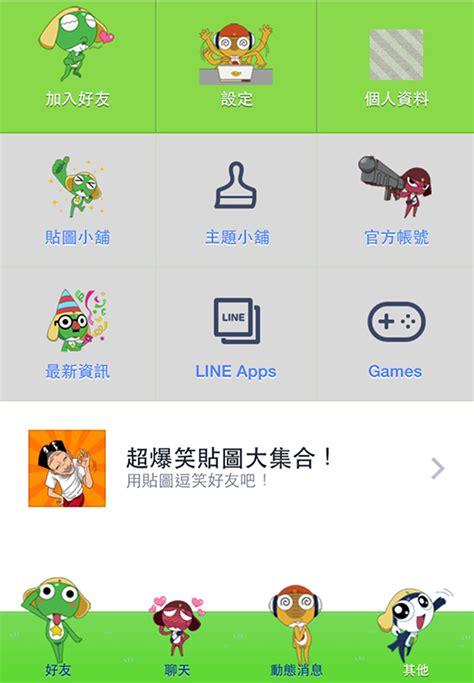 theme line android keroro keroro軍曹 line 主題 iphone ipad line 最新版本 副主題 網友作品 欣賞 及 教學