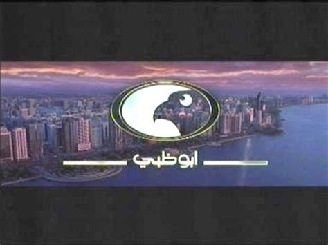 Channel Abu united arab