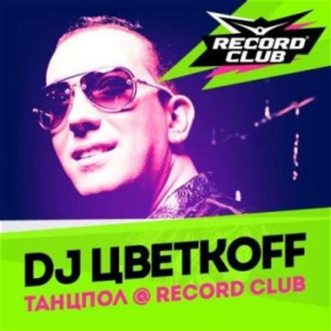 download mp3 dj electro dj цветкоff танцпол record club 261 21 01 2014 club