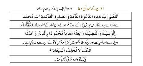 azaan k baad ki dua namaz ka tareeqa