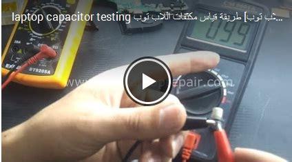 how to test laptop capacitor طريقة قياس مكثفات اللاب توب laptop capacitor testing لاب توب ريبير لتعليم صيانة وإصلاح اللاب توب