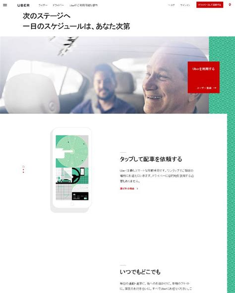Mba Uber by Uber In Korea 2016 Mbaケース ケースセンター 名古屋商科大学ビジネススクール
