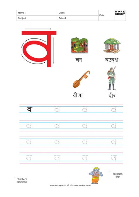 free printable hindi worksheets for kindergarten free download hindi worksheets for kindergarten free